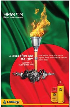 Laugfhs Gas Independence Day Press Ad - Ads of Bangladesh
