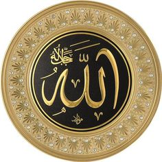Stunning Gold Acrylic Large Allah Decorative Display Plate With Stand Islamic Decoration >>> Continue to the product at the image link. Allah Calligraphy, Islamic Art Calligraphy, Islamic Images, Islamic Pictures, Mubarak Ramadan, Quran Arabic, Ayatul Kursi, Art Photography Portrait, Muslim Family