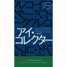 アイ・コレクター (ハヤカワ・ミステリ 1858)
