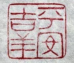 「吳昌碩 篆刻」pin(omega)
