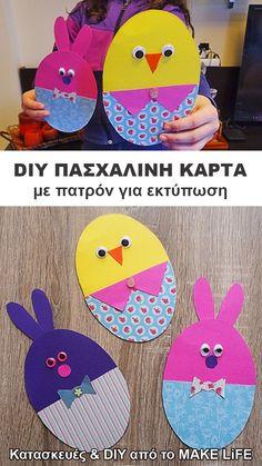 Πασχαλινή κάρτα αυγουλάκι με πατρόν για εκτύπωση Projects For Kids, Diy For Kids, Crafts For Kids, Diy Projects, Clay Crafts, Diy And Crafts, Arts And Crafts, Diy Christmas Ornaments, Easter Crafts