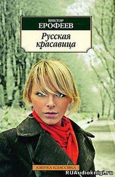 «Русская красавица» — самый знаменитый роман Виктора Ерофеева, написанный в начале 1980-х