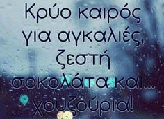 #κρυο #αγκαλια #greek_quotes #quotes #greekquotes #ελληνικα #στιχακια #edita All You Need Is Love, How Are You Feeling, Best Quotes, Life Quotes, Greek Words, Greek Quotes, Say Something, Its A Wonderful Life, My Memory