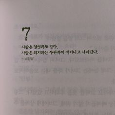 구해줘 chapter7.