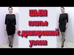 Как сшить вечернее или деловое платье? Платье с драпировками узел без выкройки - YouTube