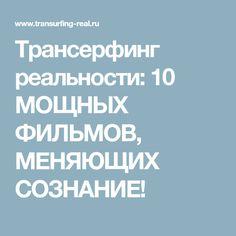 Трансерфинг реальности: 10 МОЩНЫХ ФИЛЬМОВ, МЕНЯЮЩИХ СОЗНАНИЕ!
