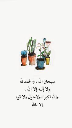 Quran Quotes Love, Allah Quotes, Islamic Love Quotes, Muslim Quotes, Islamic Inspirational Quotes, Arabic Quotes, Islamic Wallpaper Iphone, Islamic Quotes Wallpaper, Prophet Muhammad Quotes