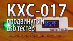 USB тестер KXC-017 часть 1 из 2х