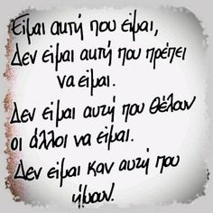 ------------------- The Words, Small Words, Greek Words, Cool Words, My Life Quotes, Quotes To Live By, Love Quotes, Happy Thoughts, Positive Thoughts