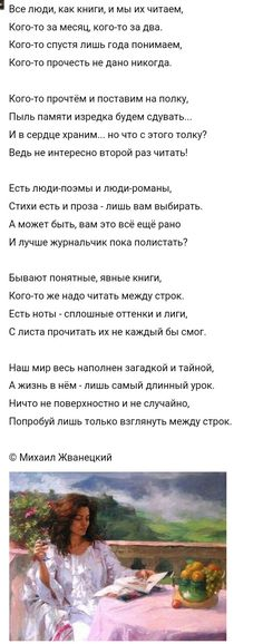 Jokes Quotes, Wise Quotes, Simple Words, Cool Words, Great Poems, Russian Quotes, Respect Quotes, Psychology Quotes, Favorite Quotes