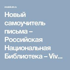 Новый самоучитель письма – Российская Национальная Библиотека – Vivaldi