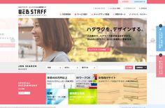 ウェブスタッフ | Web Design Clip