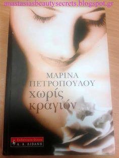 Βιβλίο: Χωρίς κραγιόν | Anastasias Beauty Secrets Photo And Video, Blog, Movies, Movie Posters, Films, Film Poster, Blogging, Cinema, Movie