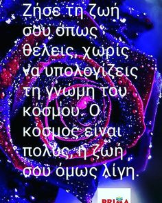 Greek Quotes, Neon Signs