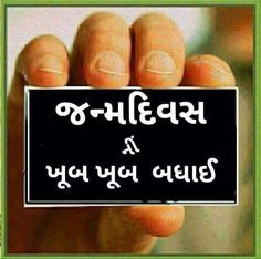 Gujarati Birthday Wishes Happy Birthday Greetings In Gujarati