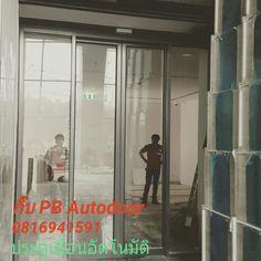 ประตูออโต้ Auto door