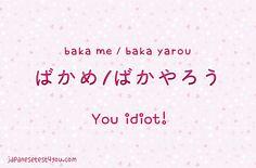 Basic Japanese Words, Japanese Phrases, Study Japanese, Japanese Culture, Learning Japanese, Japanese Symbol, Japanese Kanji, Japanese Names, Japanese Language Lessons