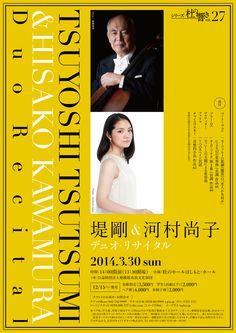 画像 : 優れた紙面デザイン 日本語編 (表紙・フライヤー・レイアウト・チラシ)500枚位 - NAVER まとめ Japan Design, Ad Design, Layout Design, Print Design, Music Flyer, Concert Flyer, Concert Posters, Flyer And Poster Design, Flyer Design