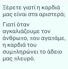 Never Trust, Greek Quotes, Love You More Than, True Words, True Love, Me Quotes, Clever, Inspirational Quotes, Greeks