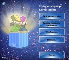 Локальный веб сервер XSMART Box 1.60.1