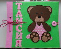 вот такая книжица улетела в Магадан в качестве подарка маленькой Тасе к первому дню рождения:)  подробности далее - более 5 фото!