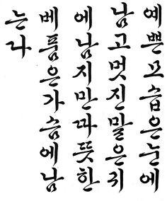 t116B r1 김남경 10 나루 이명환 쓴 한글궁체쓰기 (정자, 흘림)