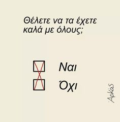 Funny Images With Quotes, Funny Greek Quotes, Sarcastic Quotes, Funny Quotes, Funny Statuses, Stupid Funny Memes, True Words, Happy Thoughts, Just For Laughs