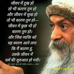Osho Quotes Love, Osho Love, Hindi Quotes, True Quotes, Qoutes, Osho Meditation, Spiritual Thoughts, Spiritual Path, Deep Thoughts