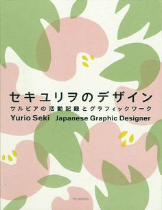 Japanese Design, Publication: Yurio Seki. Japanese Graphic Designer. - Gurafiku: Japanese Graphic Design