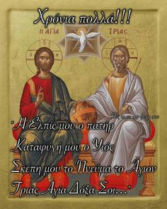 Orthodox Christianity, Prayer Board, Wise Words, Prayers, Movies, Movie Posters, Films, Film Poster, Prayer