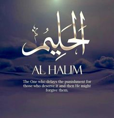 Names Of Allah ❤️ الحليم Islamic Inspirational Quotes, Religious Quotes, Islamic Quotes, Allah Islam, Islam Quran, Islam Ramadan, Quran Arabic, Beautiful Names Of Allah, Allah Names
