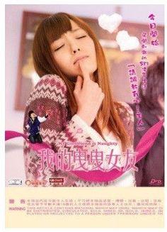 My Girlfriend Is Naughty 我的曳曳女友 (2016) (DVD) (English Subtitled) (Hong Kong Version)