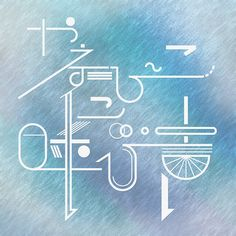0702 やまびこに呼び声 #typography #design #graphic #logo #タイポグラフィ #タイポ #デザイン #グラフィック #ロゴ #PPPハウス