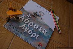 Διαγωνισμός lovebokks livanis publishing