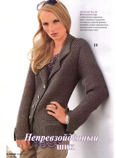 """Photo from album """"Жакеты on Yandex. Knitting Designs, Knitting Patterns Free, Knit Jacket, Knit Cardigan, Knitted Coat, Girl Fashion, Womens Fashion, Knitting Accessories, Sweater Outfits"""
