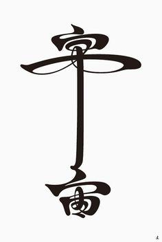 bulletproof2k:  Ва́би-са́би (яп. 侘び寂び, «скромная простота»; ваби — воздержанность и саби, букв. «ржавчина», — винтаж[1]) представляет собой ...