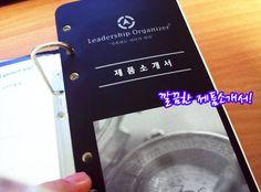 리더십오거나이저 다이어리 제품소개서&설명서 http://leomall.co.kr