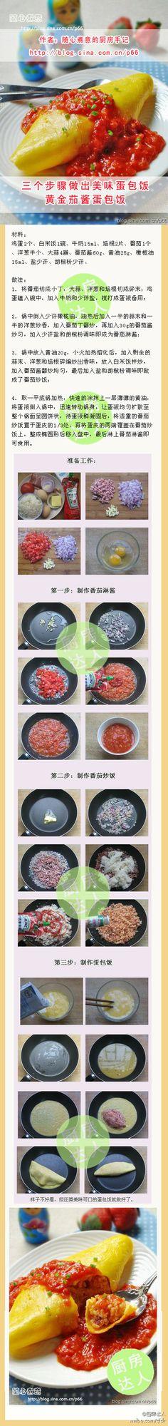 【黄金茄酱蛋包饭】三个步骤做出美味蛋包饭——黄金茄酱蛋包饭!果断收藏了~