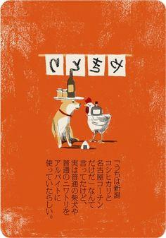 Shibakenjinkai by Tatsuro Kiuchi, via Behance
