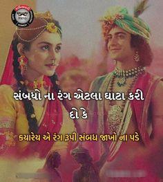 Radha Krishna Quotes, Chocolate Boys, Radhe Krishna, In A Heartbeat, Comedy, Movie Posters, Film Poster, Comedy Theater, Billboard