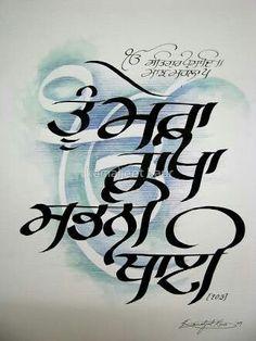 Sikh Quotes, Gurbani Quotes, Punjabi Quotes, Fact Quotes, Truth Quotes, Hindi Quotes, Quotations, Guru Nanak Ji, Nanak Dev Ji