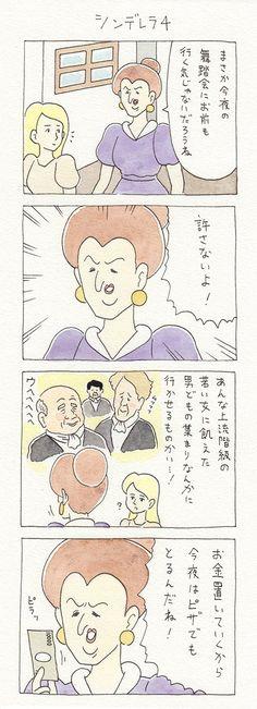 【4コマ漫画】シンデレラ4 | オモコロ