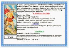 ΓΝΩΣΗ: «ΟΙ 12 ΘΕΟΙ ΤΟΥ ΟΛΥΜΠΟΥ» Greek Mythology, Baseball Cards, School
