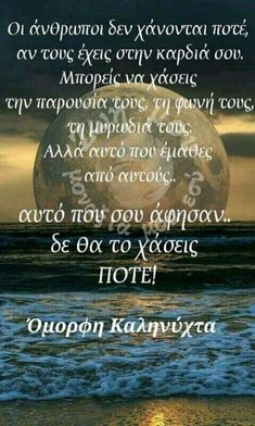 Greek Culture, Night Pictures, Big Words, Greek Quotes, Good Morning Quotes, Health And Wellbeing, True Words, Deep Thoughts, Grief