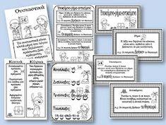 Greek Language, Grammar, Back To School, Preschool, Teacher, Bullet Journal, Classroom, Education, Blog