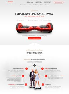 Landing Page for sale smartway hoverboards