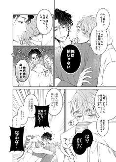 Haikyuu Manga, Haikyuu Meme, Haikyuu Fanart, Haikyuu Characters, Anime Characters, Haikyuu Ushijima, Alice Anime, Anime Kiss, Haikyuu Ships