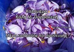 Good Night, Good Morning, Easter, Happy, Greek, Holidays, Food, Nighty Night, Buen Dia