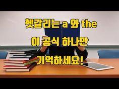 영어회화, 영어 어순을 이해하는 기본 원리 | 영어어순 이해하는 방법 |영어공부, 12분 - YouTube English Tips, English Study, Learn English, Good To Know, Writing, Education, Youtube, Languages, Board