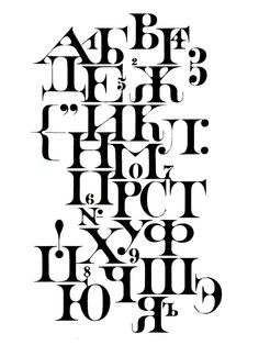 cyrillic type sample from Cyrillic typography on facebook